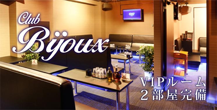 福山・三原 キャバクラ Club Bijoux 〜ビジュー〜の店舗画像1