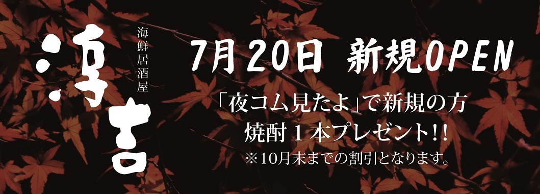 福山・尾道・三原 飲食店 海鮮居酒屋 淳吉-JUNKICHI-の店舗画像1