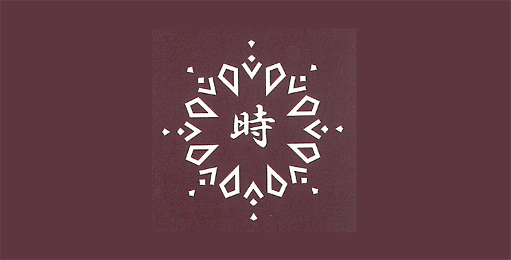 倉敷・水島 飲食店 創作和食 時の店舗画像1