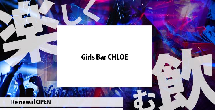 福山・三原 ガールズバー Girls Bar Chloe 〜クロエ〜の店舗画像1
