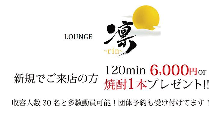 福山・尾道・三原 ラウンジ・スナック 凛-リン-の店舗画像1