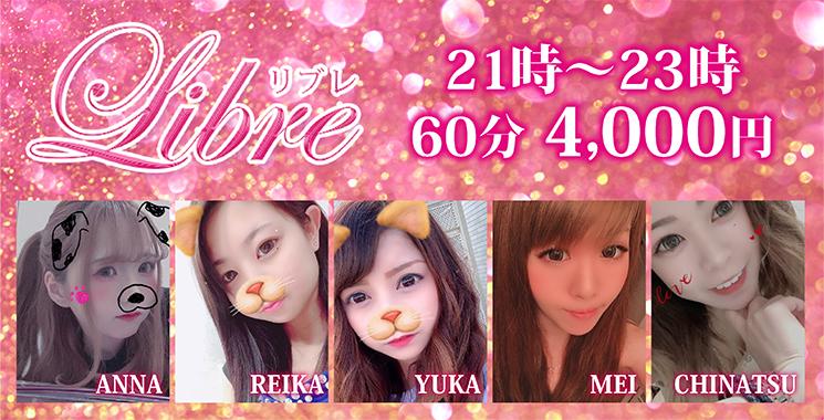 福山・三原 ガールズバー Libre-リブレ-の店舗画像1