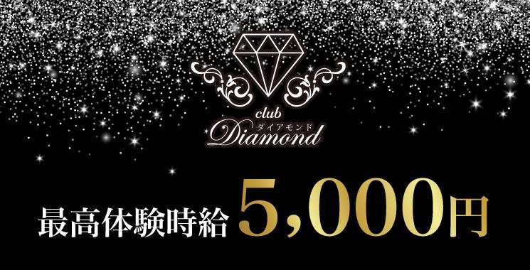福山・三原 キャバクラ club Diamond -ダイアモンド-の店舗画像1