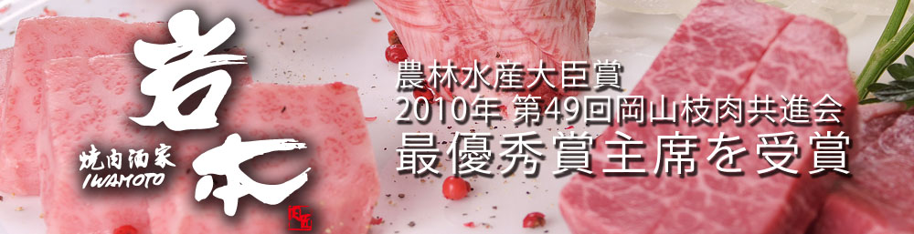 福山・三原 飲食店 焼肉酒家 岩本の店舗画像1