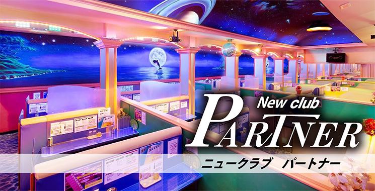 岡山市 セクキャバ New Club PARTNER 〜パートナー〜の店舗画像1