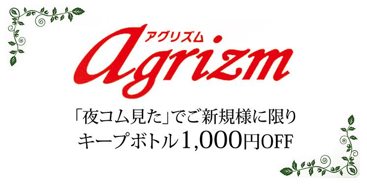 福山・尾道・三原 ラウンジ・スナック agrizm-アグリズム-の店舗画像1