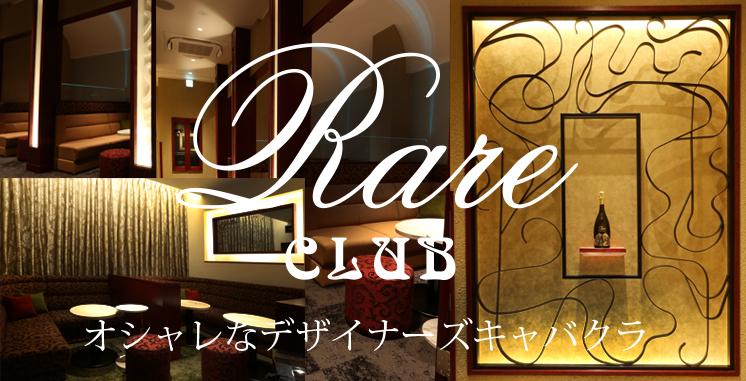 倉敷・水島 キャバクラ Rare CLUB レアクラブの店舗画像1