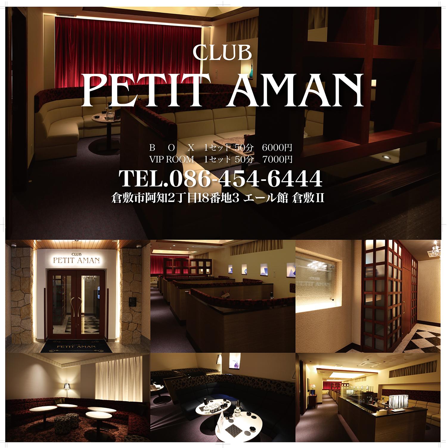 岡山県 倉敷・水島 キャバクラ CLUB PETIT AMAN  〜プチ アマン〜の店舗画像