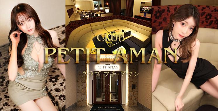 倉敷・水島 キャバクラ CLUB PETIT AMAN  〜プチ アマン〜の店舗画像1