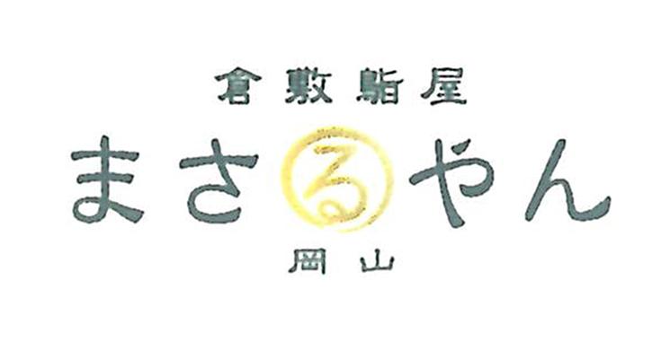 岡山市 飲食店 鶏屋まさるやん 岡山田町店の店舗画像1