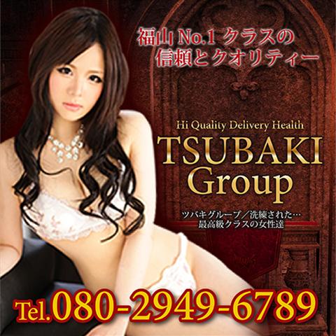 広島県 福山・尾道・三原 デリヘル TSUBAKI グループの店舗画像