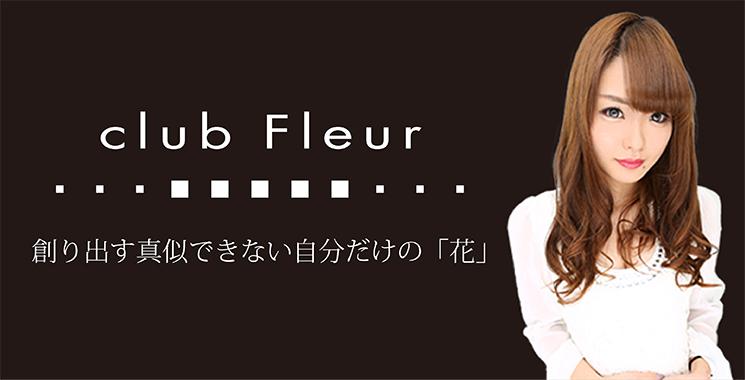 岡山市 キャバクラ club Fleur 〜クラブ フルール〜の店舗画像1