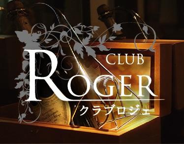 福山・三原 キャバクラ club roger 〜クラブ ロジェ〜の店舗画像