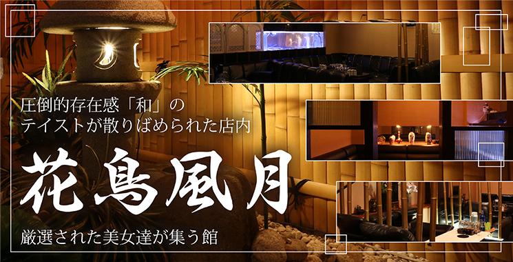福山・三原 キャバクラ 花鳥風月の店舗画像1