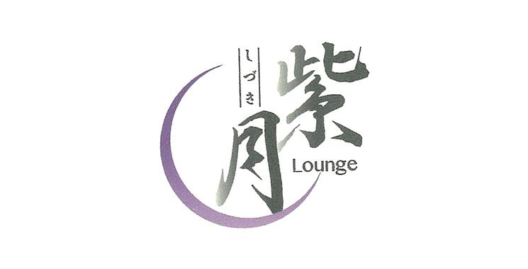 倉敷・水島 ラウンジ・スナック Lounge 紫月 〜シズキ〜の店舗画像1