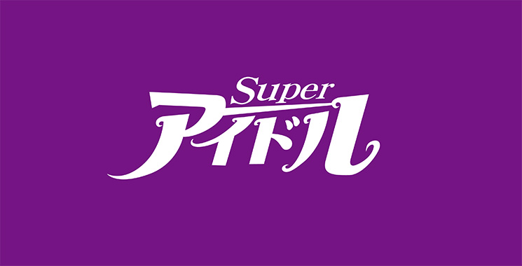 岡山市 セクキャバ スーパーアイドルの店舗画像1