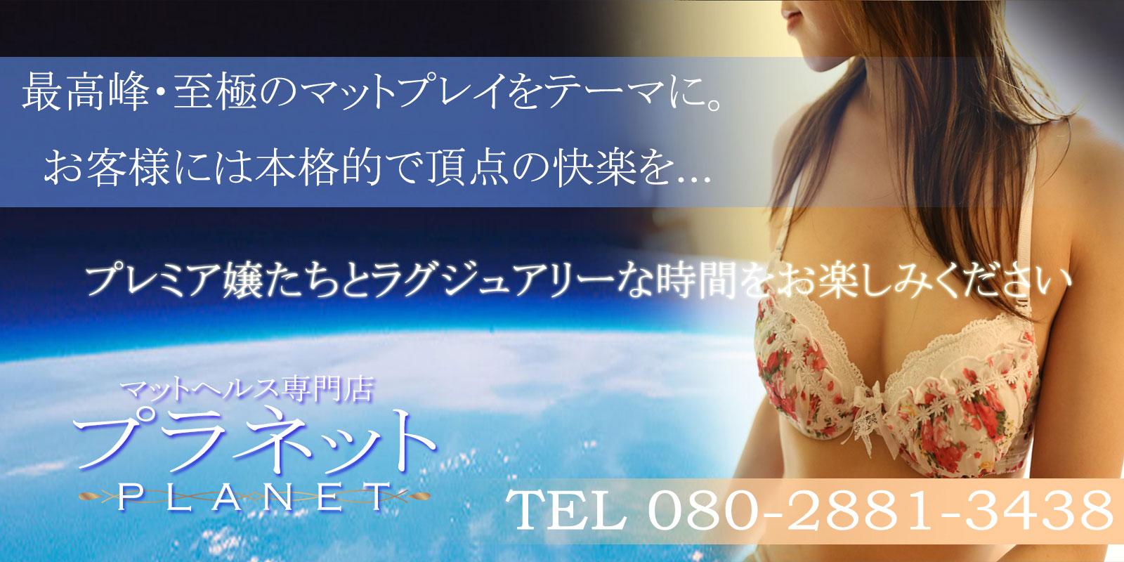 福山・尾道・三原  マットヘルス専門店プラネットの店舗画像1