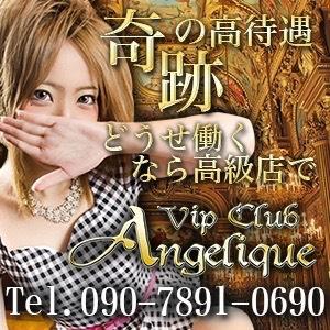 福山・尾道・三原  Vip Club Angelique-アンジェリーク-の店舗画像