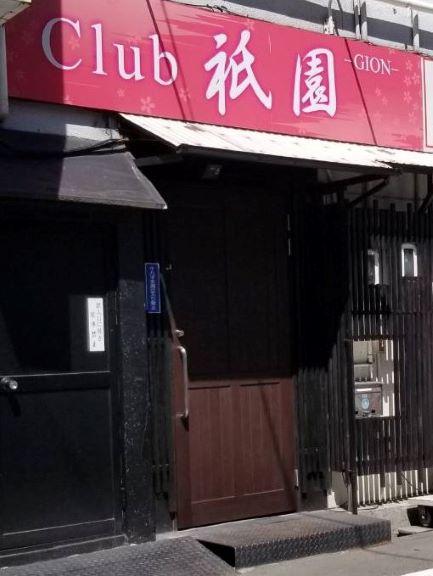 club 衹園の店舗画像