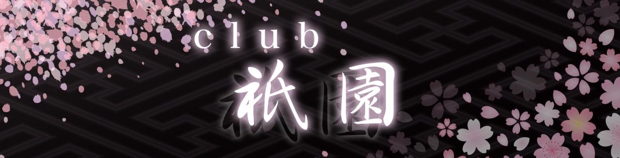 福山・尾道・三原 セクキャバ club 衹園の店舗画像1
