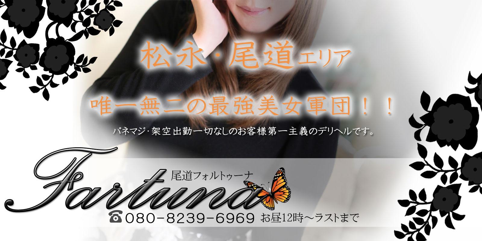 福山・尾道・三原 デリヘル 尾道 club fortuna -フォルトゥーナ-の店舗画像1