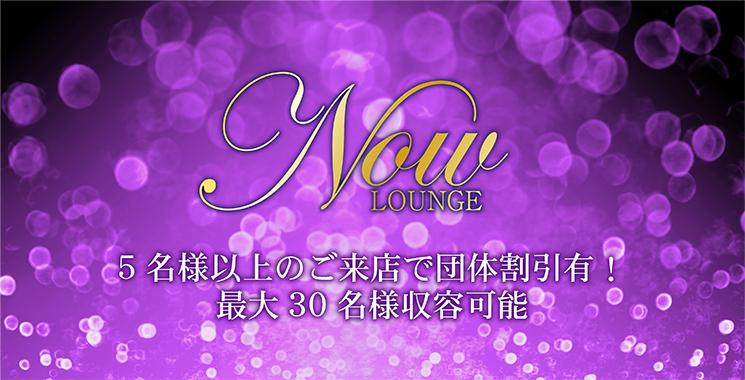 福山・三原 ラウンジ・クラブ・スナック LOUNGE NOWの店舗画像1