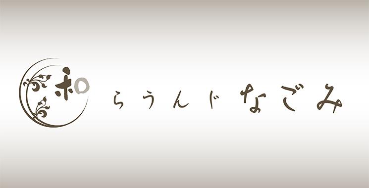 福山・三原 ラウンジ・スナック らうんじ 和(なごみ)の店舗画像1