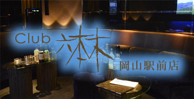 岡山市 キャバクラ Social Club 六本木 駅前店の店舗画像1