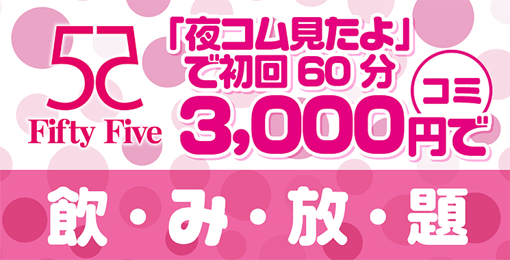 福山・三原 ラウンジ・スナック Fifty Five-フィフティファイブ-の店舗画像1