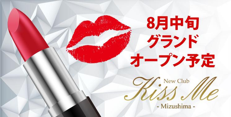 倉敷・水島 セクキャバ Kiss me 〜キスミー〜Mizushimaの店舗画像1