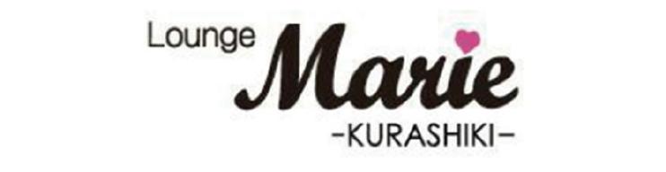 倉敷・水島 ラウンジ・クラブ・スナック Lounge Marie 倉敷店 〜マリエ〜 の店舗画像1