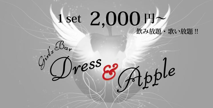 福山・尾道・三原 ガールズバー Dress & Apple  - ドレス アンド アップル -の店舗画像1