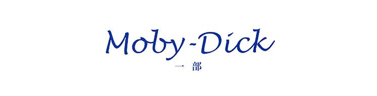 福山・三原 ラウンジ・クラブ・スナック Mody-Dick-モビーディック-一部の店舗画像1