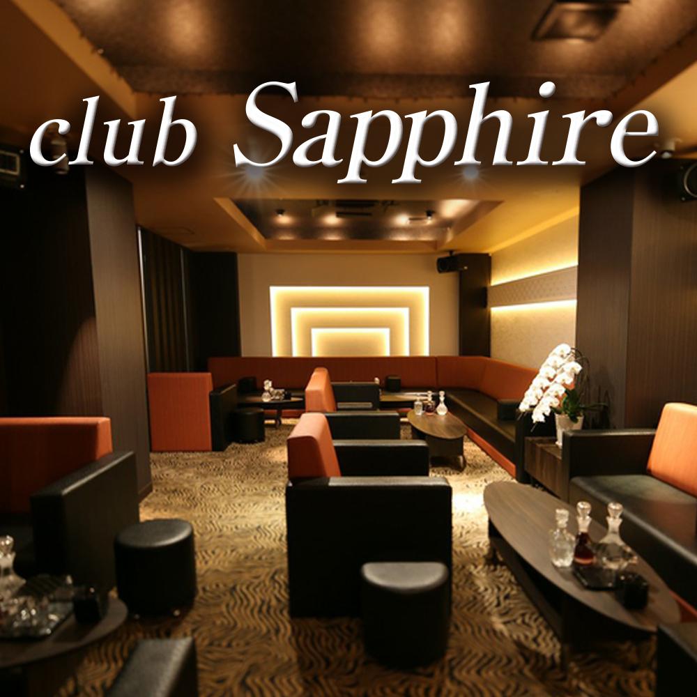福山・尾道・三原 キャバクラ club Sapphire -サファイア-の店舗画像