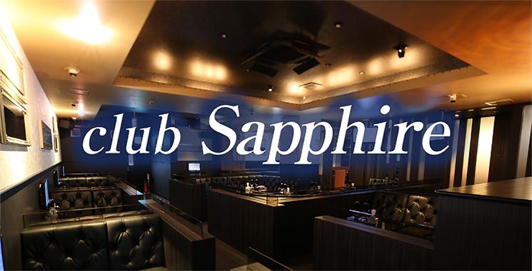 福山・三原 キャバクラ club Sapphire -サファイア-の店舗画像1
