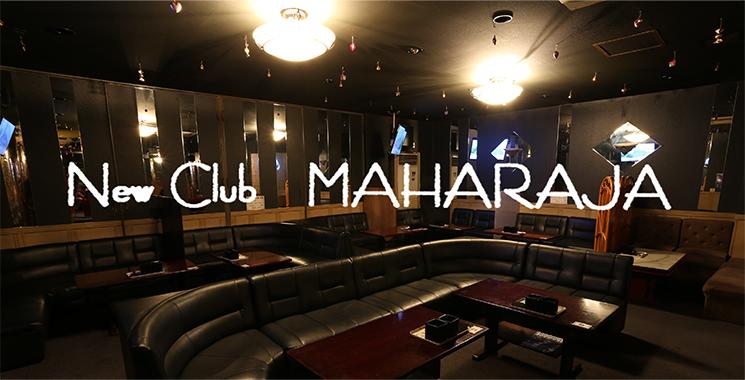 倉敷・水島 キャバクラ NewClub MAHARAJA -マハラジャ-の店舗画像1