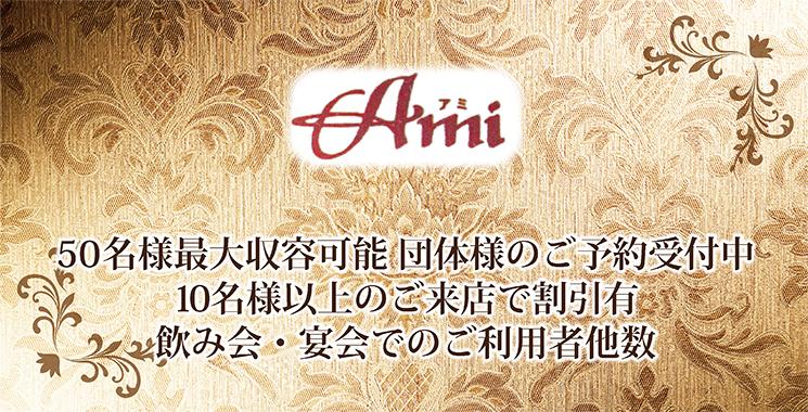 福山・尾道・三原 ラウンジ・スナック LOUNGE AMI-アミ-の店舗画像1