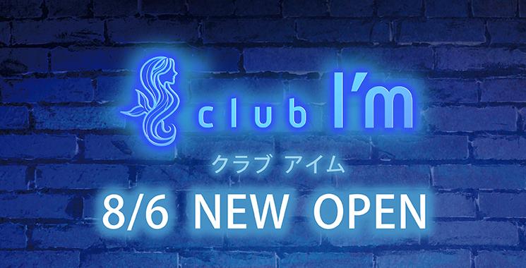 福山・三原 キャバクラ club I`m アイムの店舗画像1