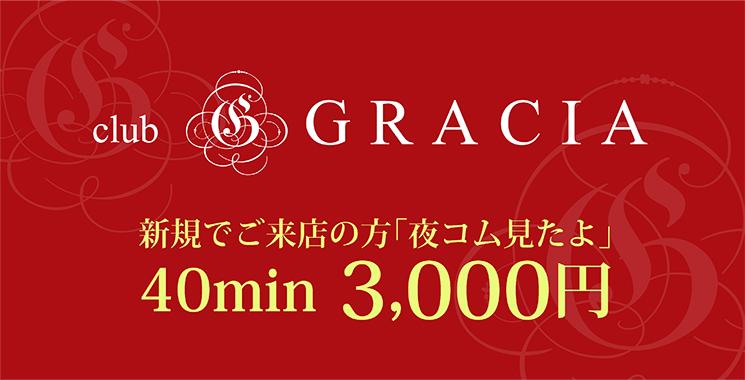 福山・尾道・三原 キャバクラ GRACIA -グラシア-の店舗画像1