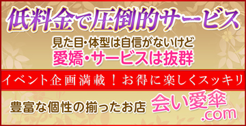 広島県 福山・三原  会い愛傘. comの店舗画像
