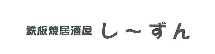 倉敷・水島 飲食店 鉄板焼居酒屋 しーずんの店舗画像1