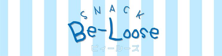 福山・三原 ラウンジ・クラブ・スナック Be-Loose ビィールーズの店舗画像1