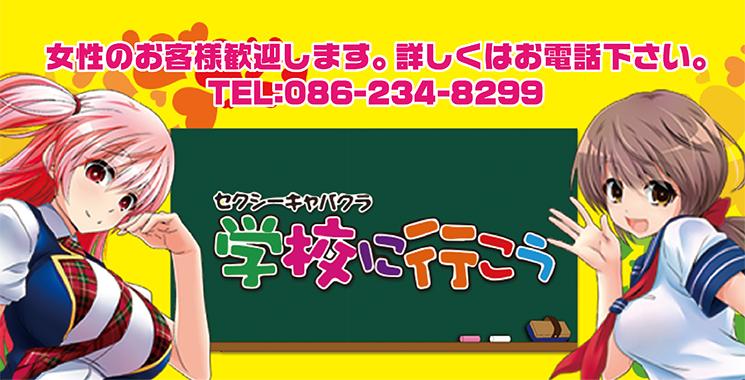岡山市 セクキャバ 学校に行こうの店舗画像1