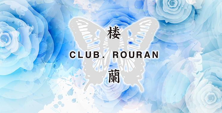 福山・尾道・三原 キャバクラ 楼蘭-ローラン-の店舗画像1