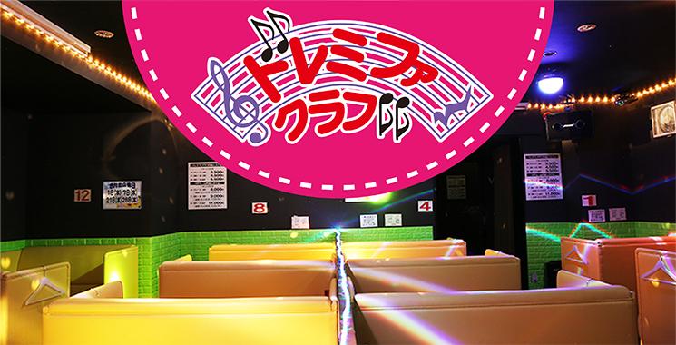 福山・尾道・三原 セクキャバ Disco Pub ドレミファクラブの店舗画像1