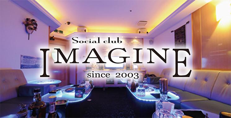 岡山市 キャバクラ Social Club 今人 〜イマジン〜の店舗画像1
