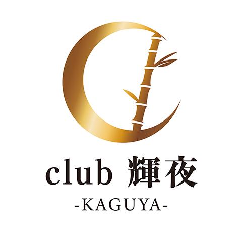 福山・三原 キャバクラ club 輝夜 -KAGUYA-の店舗画像