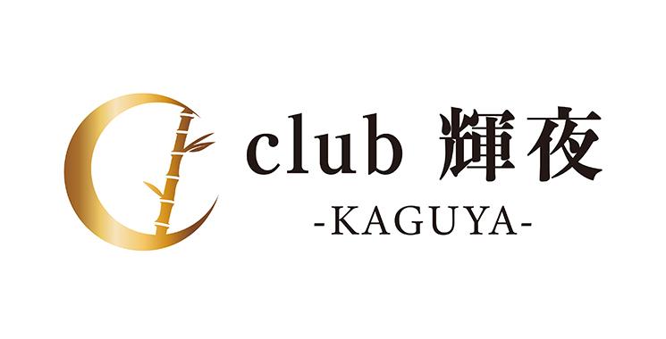 福山・三原 キャバクラ club 輝夜 -KAGUYA-の店舗画像1