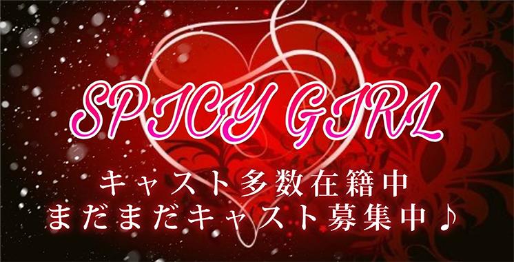 福山・三原 ガールズバー SPICY GIRL-スパイシーガール-の店舗画像1