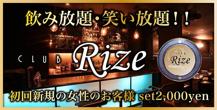 福山・三原 ホスト・メンズパブ Rizeの店舗画像1